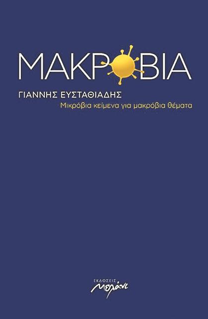 Εδραιωμένες αγκυλώσεις | tovima.gr
