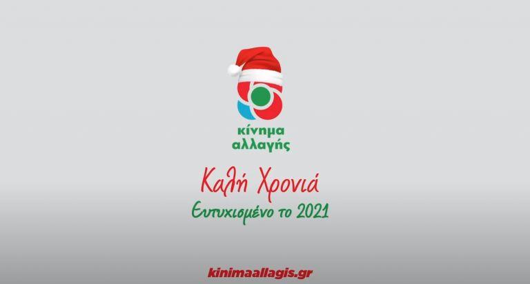 ΚΙΝΑΛ : Το 2021 ας πάρουμε τις ζωές μας πίσω | tovima.gr
