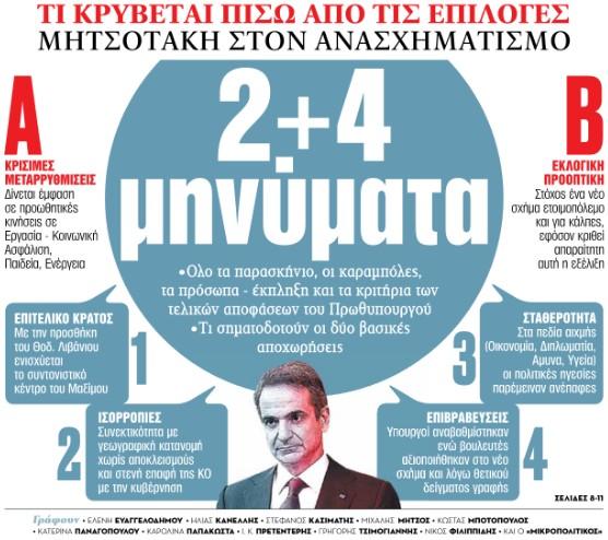 Στα «ΝΕΑ» της Τρίτης : 2+4 μηνύματα | tovima.gr