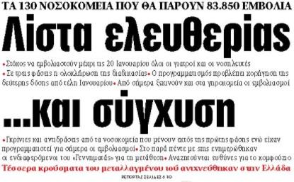 Στα «ΝΕΑ» της Δευτέρας : Λίστα ελευθερίας | tovima.gr
