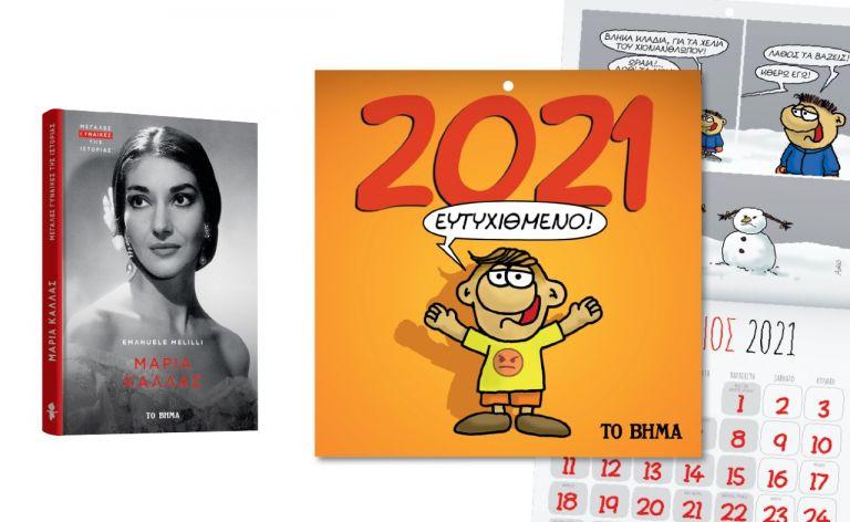 Αρκάς: Επανακυκλοφορεί το Ημερολόγιο Τοίχου, Μεγάλες Γυναίκες της Ιστορίας: «Μαρία Κάλλας», VITA & ΒΗΜΑgazino την Κυριακή με «Το Βήμα» | tovima.gr