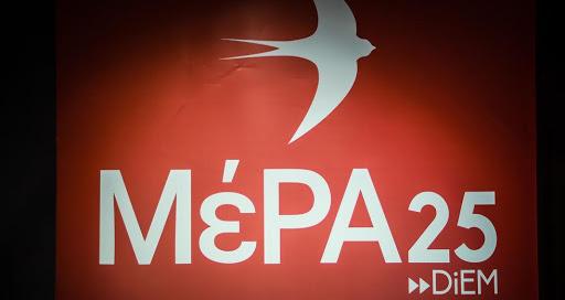 ΜέΡΑ25 : Το άνοιγμα των σχολείων προϋποθέτει σχέδιο και όχι αλαλούμ | tovima.gr