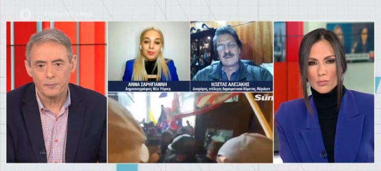 Καπιτώλιο : Πώς σχολιάζουν τα γεγονότα ελληνοαμερικανοί ομογενείς | tovima.gr