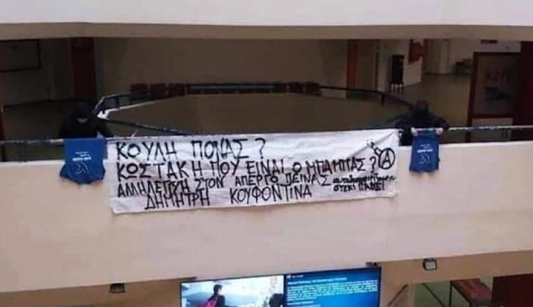 Η απάντηση Μπακογιάννη στο άθλιο πανό | tovima.gr
