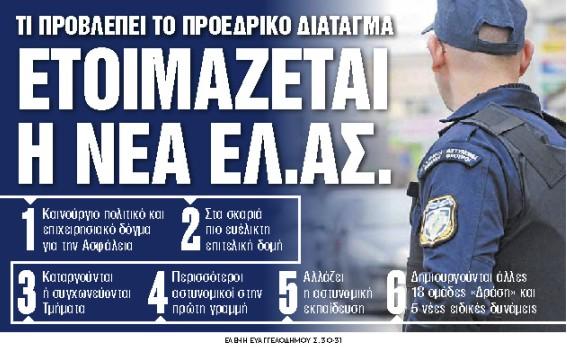 Στα «Νέα Σαββατοκύριακο» : Ετοιμάζεται η νέα ΕΛ.ΑΣ. | tovima.gr