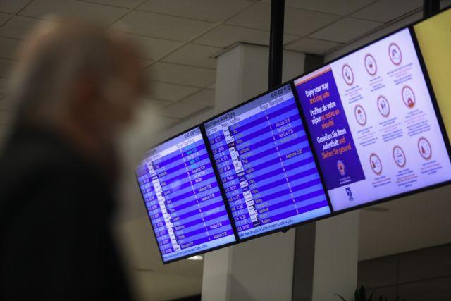 Παράταση ΝΟΤΑΜ: Έως 25 Ιανουαρίου θα γίνονται μόνο οι ουσιώδεις πτήσεις εσωτερικού | tovima.gr