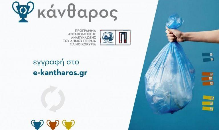 Δήμος Πειραιάς : Ξεκινά το νέο πιλοτικό πρόγραμμα ανταποδοτικής ανακύκλωσης για νοικοκυριά «Κάνθαρος» | tovima.gr