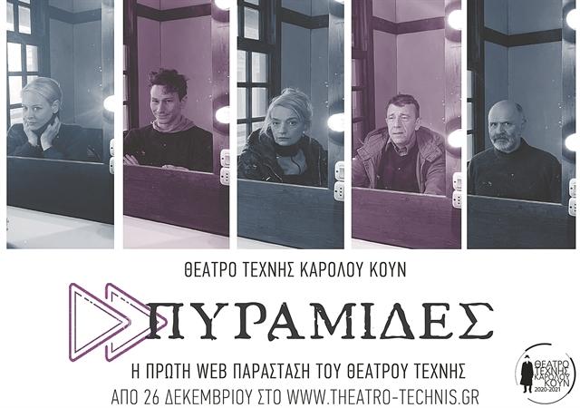 Ψηφιακές «Πυραμίδες» από το πάντα πρωτοπόρο Θέατρο Τέχνης | tovima.gr
