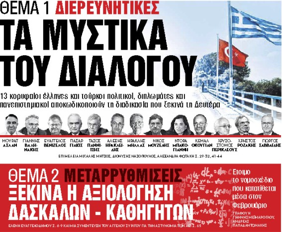 Στα «Νέα Σαββατοκύριακο» : Τα μυστικά του διαλόγου | tovima.gr