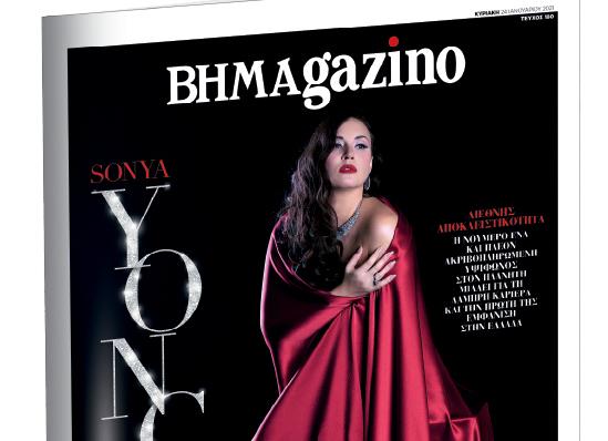 Διεθνής αποκλειστικότητα: Η Σόνια Γιόντσεβα, μιλάει στο BHMAgazino   tovima.gr