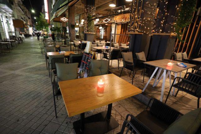 Εστίαση : «Όχι» από τους επιχειρηματίες για άνοιγμα μόνο σε εξωτερικούς χώρους | tovima.gr