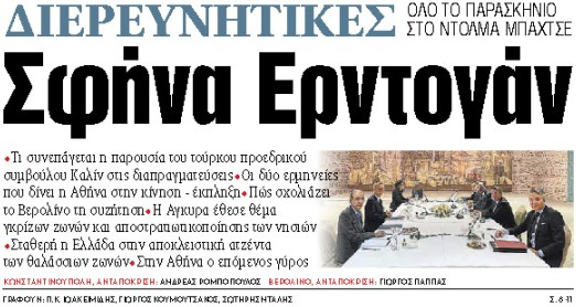 Στα «ΝΕΑ» της Τρίτης : Σφήνα Ερντογάν | tovima.gr