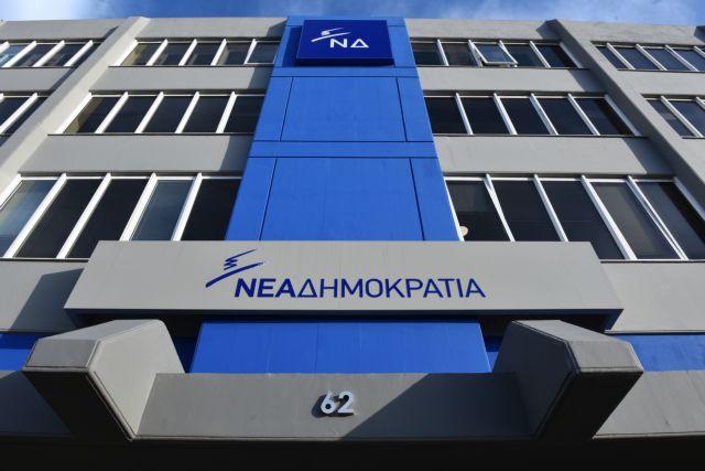 ΝΔ: Εξοντωτικές οι αξιώσεις Τσίπρα σε Κουρτάκη και Παπαχρήστο | tovima.gr