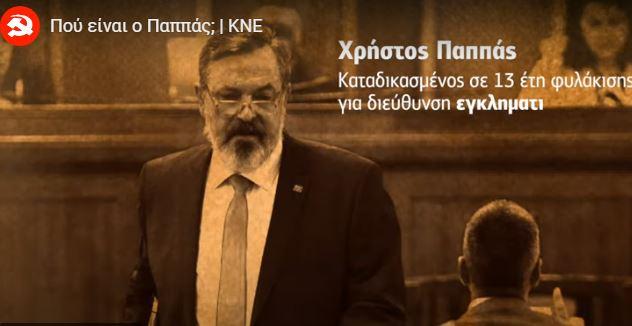 «Πού είναι ο Παππάς» – Το νέο σποτ της ΚΝΕ κατά της κυβέρνησης | tovima.gr