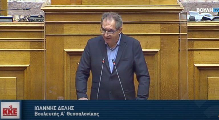 Δελής : Το ΚΚΕ ζητάει την απόσυρση του ν/σ για τα ΑΕΙ | tovima.gr