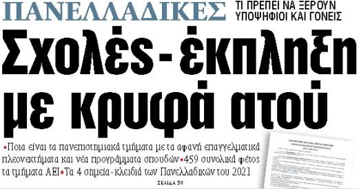 Στα «ΝΕΑ» της Πέμπτης : Σχολές – έκπληξη με κρυφά ατού   tovima.gr