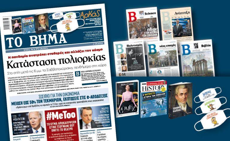 Διαβάστε στο «Βήμα της Κυριακής» : Κατάσταση πολιορκίας | tovima.gr