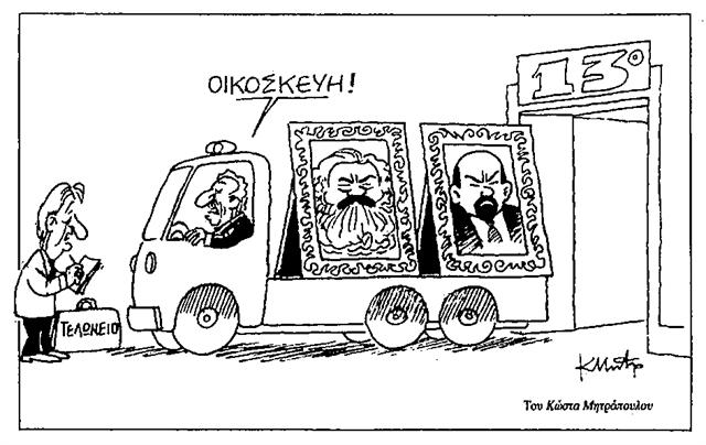 Η αδυσώπητη μάχη για την «ψυχή» του ΚΚΕ | tovima.gr