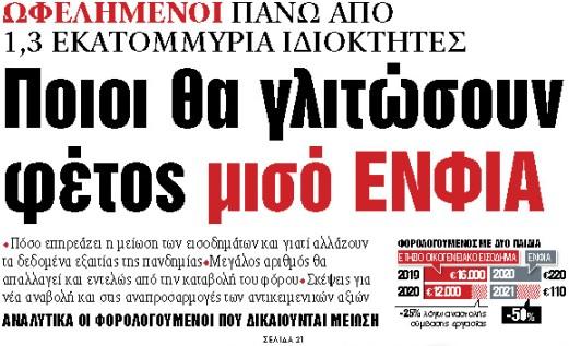 Στα «ΝΕΑ» της Πέμπτης : Ποιοι θα γλιτώσουν φέτος μισό ΕΝΦΙΑ | tovima.gr