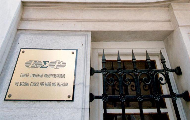 ΕΣΡ : «Καμπάνα» 150.000 ευρώ για το Big Brother | tovima.gr