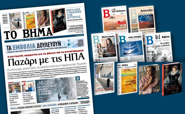 Διαβάστε στο «Βήμα της Κυριακής» : Παζάρι με τις ΗΠΑ | tovima.gr