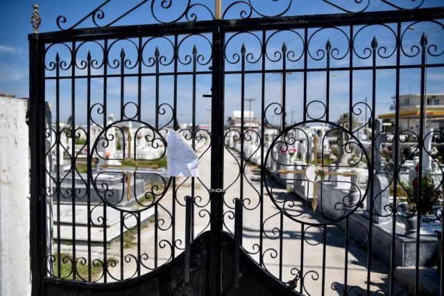 Γιατί αυξήθηκαν κατά 150% τα έξοδα κηδείας | tovima.gr