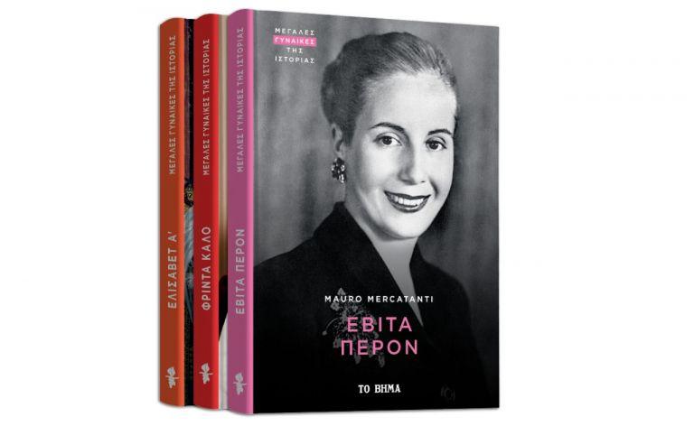 Μεγάλες Γυναίκες της Ιστορίας: «Εβίτα Περόν», GEO & ΒΗΜΑgazino την Κυριακή με «Το Βήμα» | tovima.gr