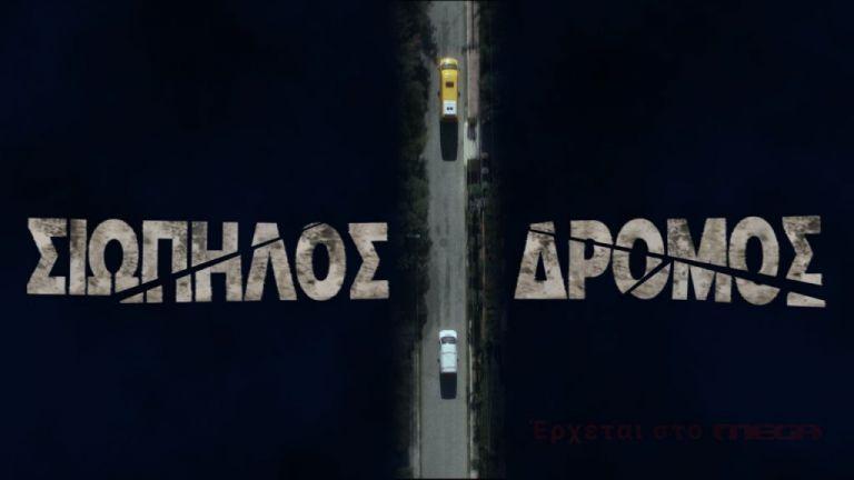 «Σιωπηλός Δρόμος» : Έρχεται στο MEGA η νέα δραματική σειρά με την υπογραφή των Πέτρου Καλκόβαλη και Μελίνας Τσαμπάνη   tovima.gr