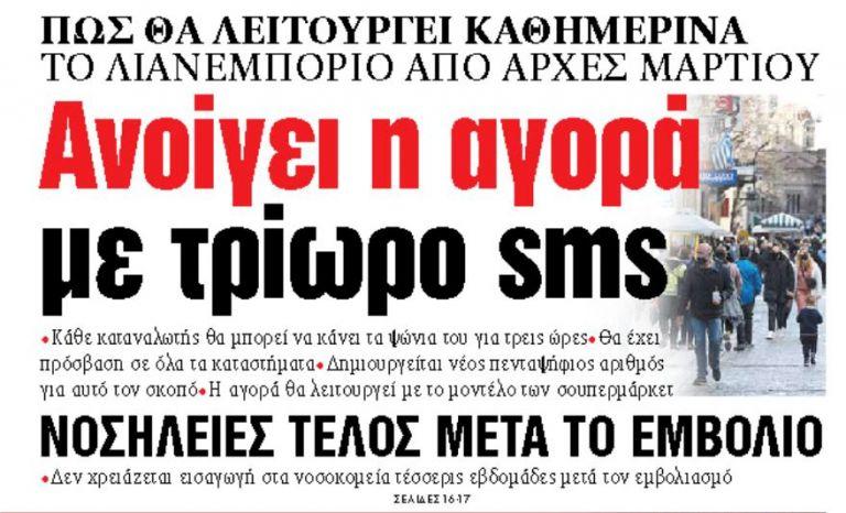 Διαβάστε στα ΝΕΑ της Τρίτης : Ανοίγει η αγορά με τρίωρο sms | tovima.gr