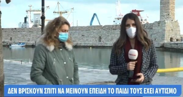Δε βρίσκουν σπίτι να μείνουν επειδή το παιδί τους έχει αυτισμό | tovima.gr