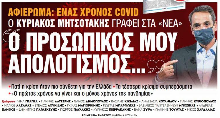Στα «Νέα Σαββατοκύριακο» : «Ο προσωπικός μου απολογισμός…» γράφει ο Kυριάκος Μητσοτάκης | tovima.gr