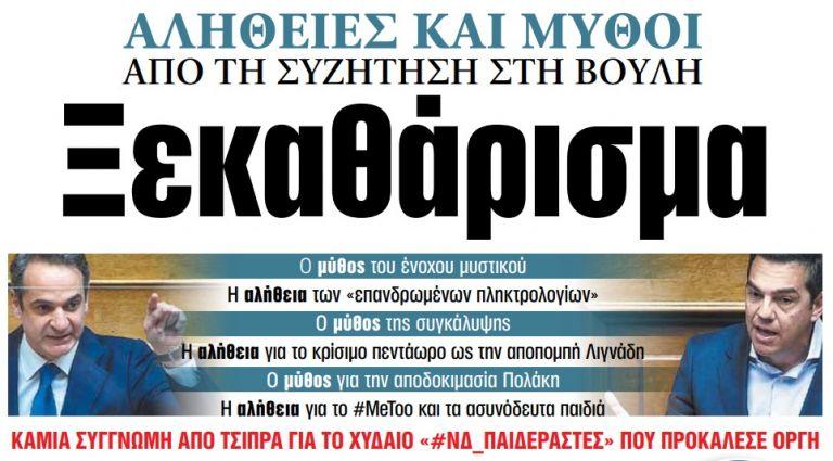 Διαβάστε στα «ΝΕΑ» της Παρασκευής: Ξεκαθάρισμα | tovima.gr