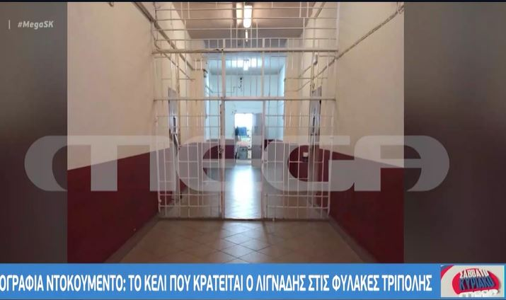 Δημήτρης Λιγνάδης : Φωτογραφία μέσα από τις φυλακές Τρίπολης που κρατείται | tovima.gr