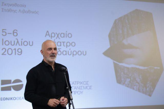 Παραιτήθηκε ο Στάθης Λιβαθινός από το Εθνικό Θέατρο   tovima.gr