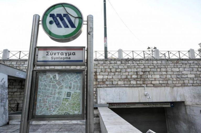 Κλείνει και σήμερα ο σταθμός του Μετρό στο Σύνταγμα   tovima.gr