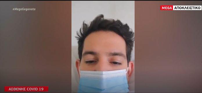 Αποκλειστικό MEGA : Συγκλονιστική μαρτυρία 26χρονου ασθενούς με Covid μέσα από το νοσοκομείο | tovima.gr