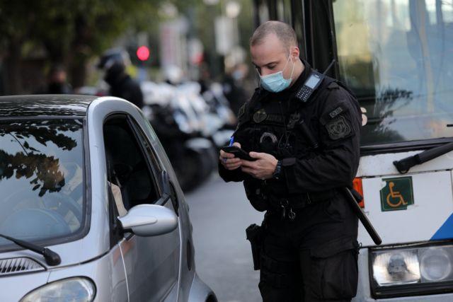 Lockdown : Πάνω από 40 συλλήψεις για παράβαση των μέτρων – 650.000 ευρώ τα πρόστιμα | tovima.gr