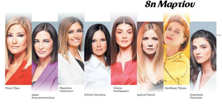 Παγκόσμια Ημέρα Γυναίκας : Οκτώ γυναίκες στέλνουν το δικό τους μήνυμα | tovima.gr