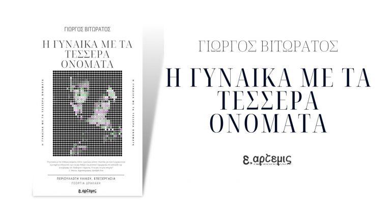 Παγκόσμια Ημέρα της Γυναίκας : Ας τιμήσουμε πρώτα τις γιαγιάδες μας   tovima.gr