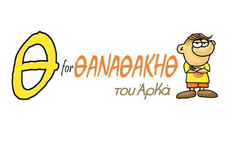 O Aρκάς κάθε εβδομάδα στο ΒΗΜΑGAZINO! | tovima.gr