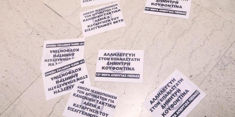 Πορεία υπέρ του Κουφοντίνα έξω από την αμερικανική πρεσβεία – Πέταξαν τρικάκια, φώναξαν συνθήματα | tovima.gr
