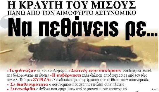 Στα «ΝΕΑ» της Πέμπτης : «Να πεθάνεις ρε…» | tovima.gr