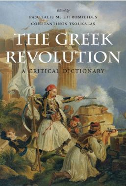 Iστορικός τόμος για την Εθνεγερσία του 1821 | tovima.gr