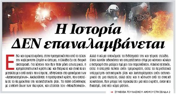 Στα «Νέα Σαββατοκύριακο» : Η Ιστορία δεν επαναλαμβάνεται   tovima.gr
