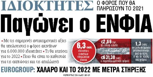 Στα «ΝΕΑ» της Τρίτης : Παγώνει ο ΕΝΦΙΑ | tovima.gr