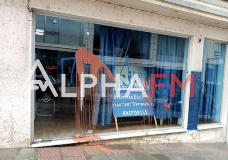 Επίθεση με μπογιές στα γραφεία της ΝΔ στη Καστοριά | tovima.gr