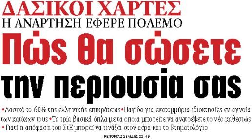 Στα «ΝΕΑ» της Δευτέρας : Πώς θα σώσετε την περιουσία σας | tovima.gr