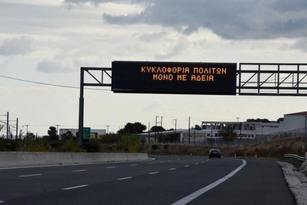 Μετακίνηση εκτός νομού : Τι θα καθορίσει την «έξοδο» του Πάσχα | tovima.gr