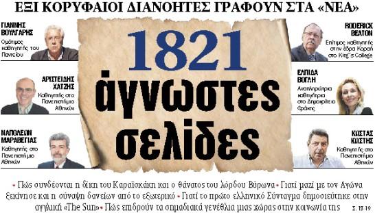 Στα «ΝΕΑ» της Τετάρτης : 1821 άγνωστες σελίδες | tovima.gr