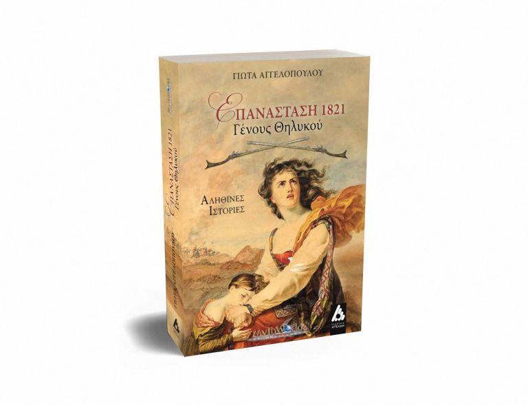 Ατρόμητες γυναίκες του 1821 | tovima.gr